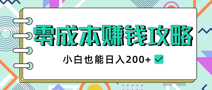 2020年零成本赚钱攻略,小白也能日入200+ 干货福利 第1张