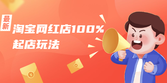淘宝网红店100%起店玩法:稳定月利润在5000块左右,轻松一人可操作多店