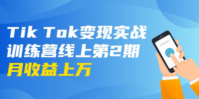 龟课·TIK TOK变现实战训练营线上第2期:日入上百+美刀 月收益上万不成问题