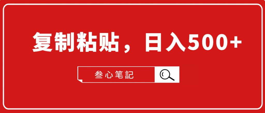 叁心笔記·小白入门项目,复制粘贴,日入500+【付费文章】
