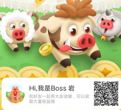 一起来养猪App:手机挂机合成赚钱(附脚本)