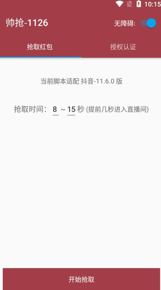 最新抖音抢红包脚本-帅抢v3.1脚本下载,单机日抢20元+