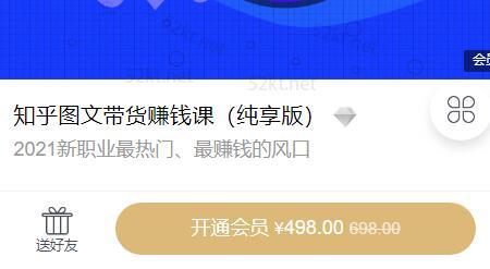 2021新职业最热门知乎图文带货稳赚钱计划价值498元