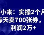 最新赚钱项目:实操 2 个月,每天卖 700 张券,月利润 2 万+
