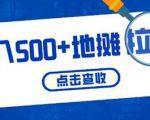 地推拉新一个用户赚20多元 普通人也可日入500+的项目