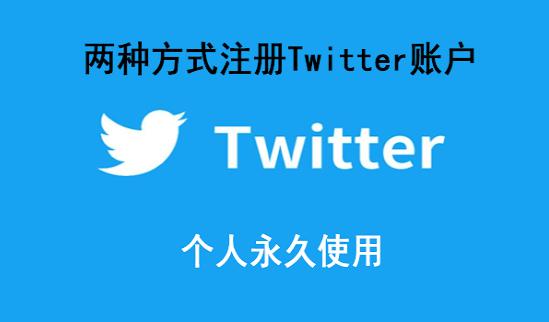 两种方法注册Twitter账户