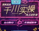 官网售价3980元的数据哥-千川实操进阶课【进阶版】 非基础版