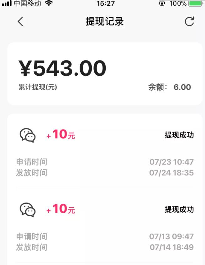 免费分享 苹果app体验官 适合新手 无脑赚钱 每天100元 第2张