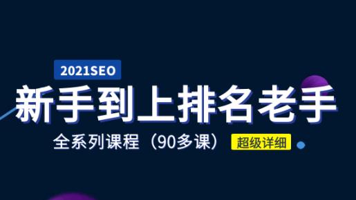 2021年新手学SEO到上排名老手全系课程 seo优化 第1张