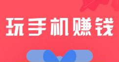 iMoney爱盈利:苹果手机完成简单APP下载试玩任务,赚几百元可提现! 手机赚钱 第1张