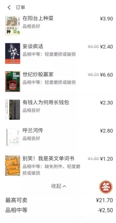 去废品站论斤秤书拿到多抓鱼去卖 百分之百的超高利润 网赚图文 第4张