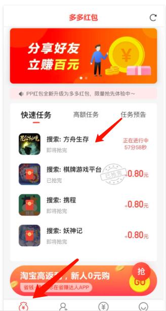 多多红包:苹果手机完成简单APP下载任务,赚几十几百元,提现秒到! 手机赚钱 第3张