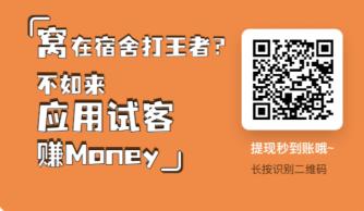 应用试客:完成各种简单APP下载试玩任务,免费赚几十元,提现秒到 手机赚钱 第2张
